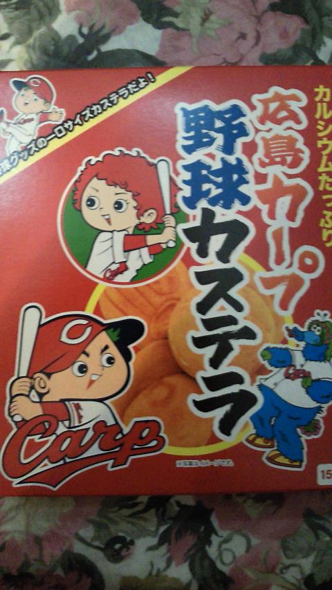広島カープ!
