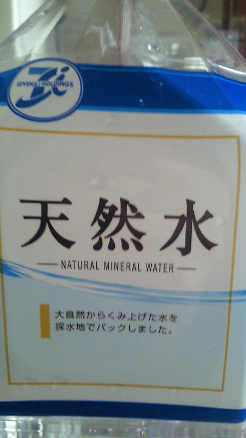 天然水。。。