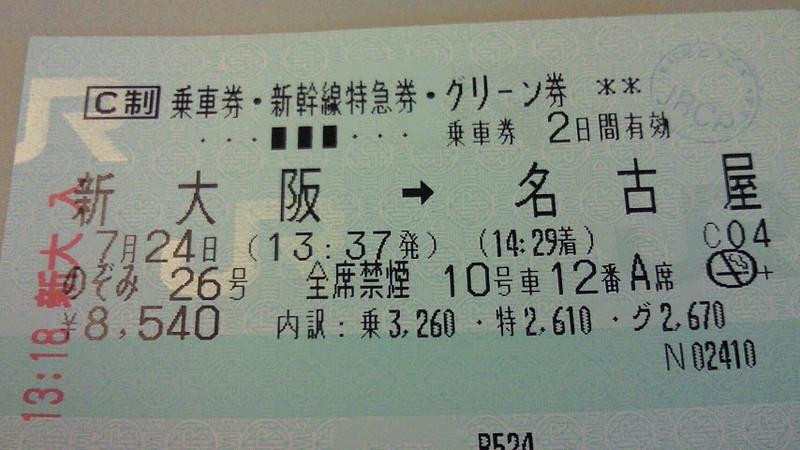 名古屋へ...<br />  。