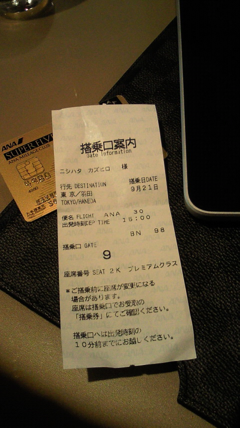 東京へ。。。