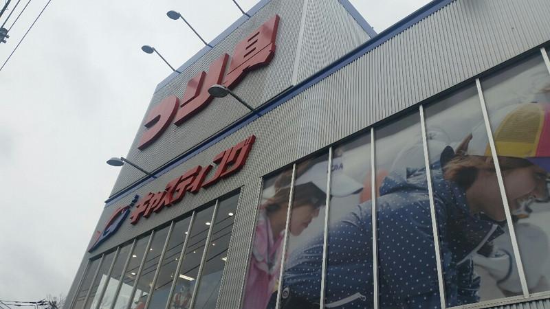 キャスティング横浜港北店