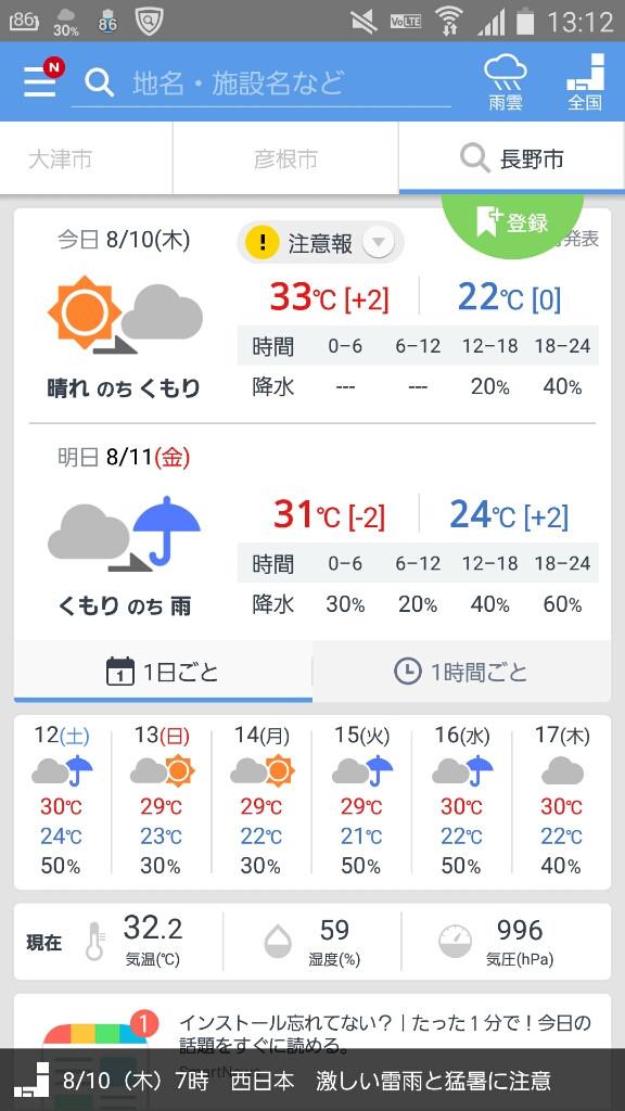 天気予報!