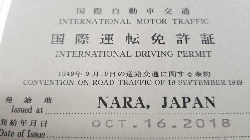 国際免許証!