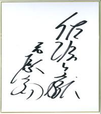 Oyakata_2